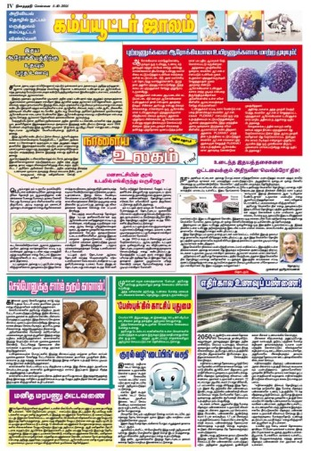 Dailythanthi Nalaiya Ulagam 2015